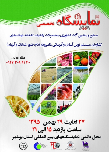 Omid Ashiane Sabz Company in Agriculture and Greenhouse Fair in Bushehr